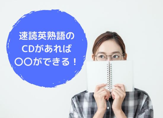 速読英熟語のCDの使い方