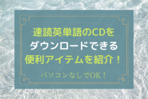 速読英単語のCDをダウンロードできる便利アイテム紹介のサムネイル